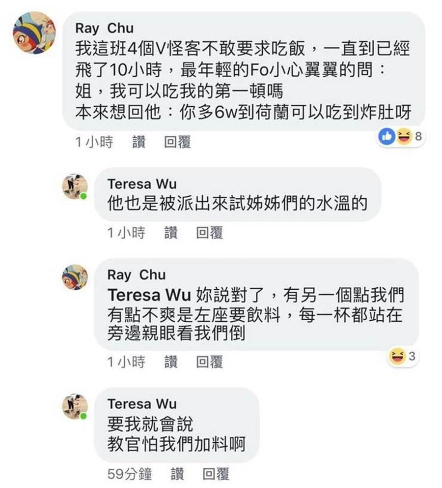 2月機師罷工時,根據網友提供截圖,有空服員在機上用恐嚇攻勢威脅出勤機師,讓機師連飯都不敢吃。(網友提供)