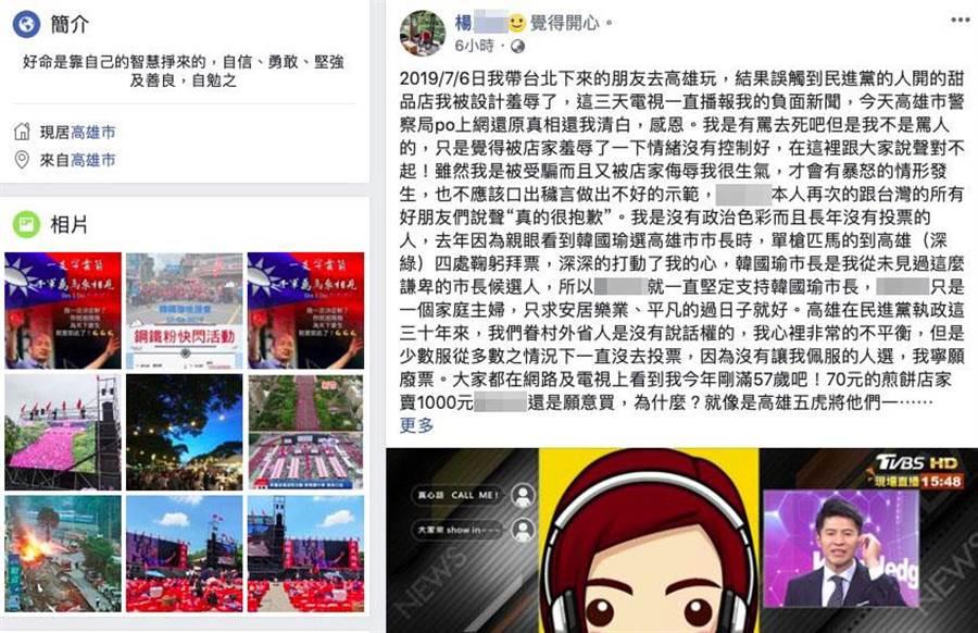 在反韓的香蕉煎餅店飆罵「去死」的女韓粉9日凌晨臉書發文,為當天被店家羞辱後、情緒失控向全台好朋友致歉。(翻攝自臉書)