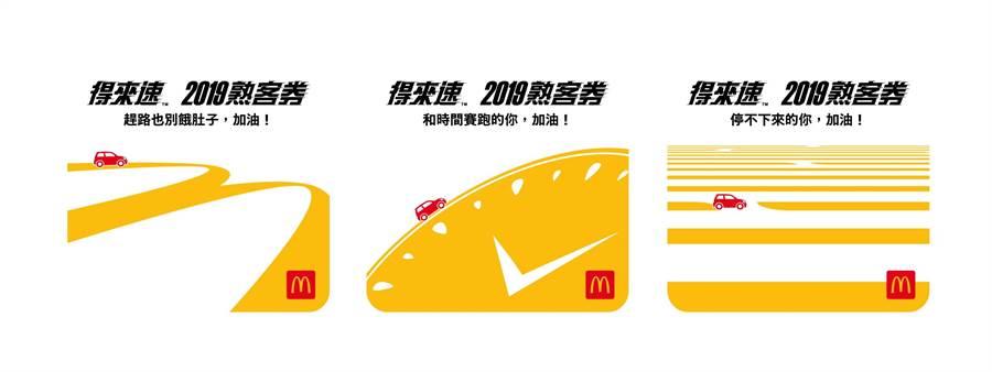 麥當勞得來速「熟客券」活動好評回歸!明(1)起至8月13日,凡至麥當勞得來速購買任何餐飲(不含醬包、搖搖粉包),即可獲得一張「熟客券」,集滿三張就可免費兌換大麥克乙個。(圖/麥當勞)