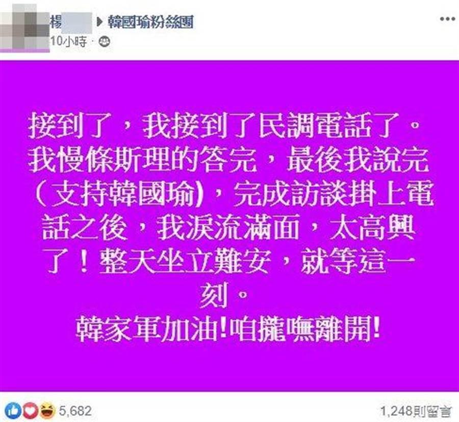 有名網友則表示她接到民調電話了,「完成訪談掛上電話之後,我淚流滿面,太高興了」。(擷取自韓國瑜粉絲團)