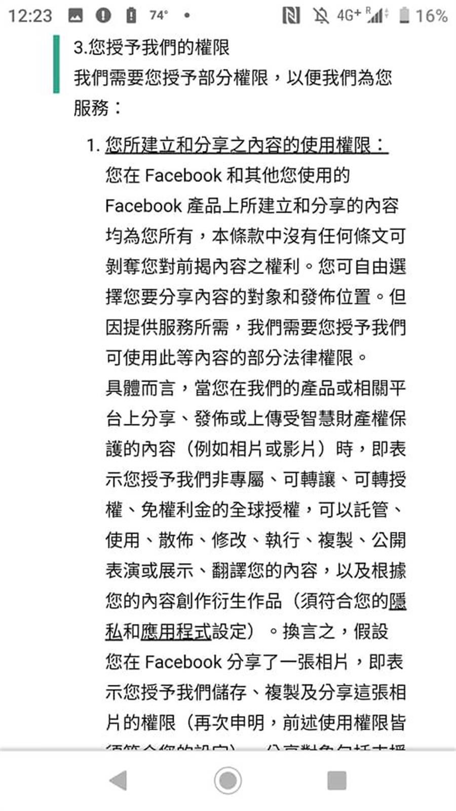 臉書使用條款。(圖/取自呂秋遠臉書)