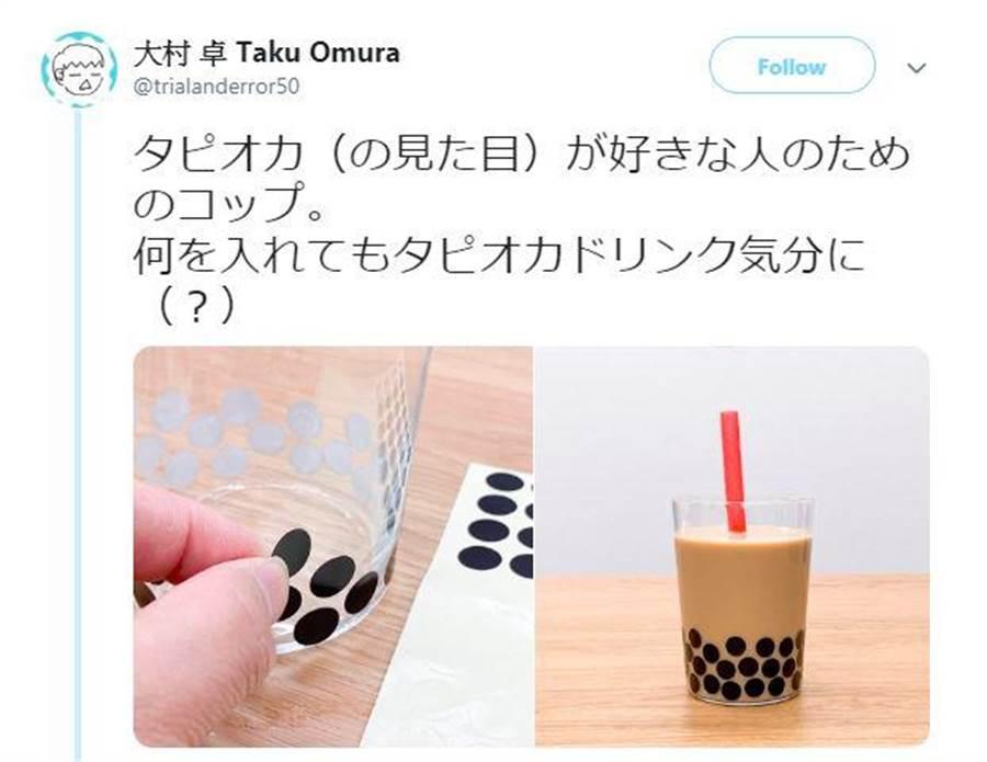 日本網友大村卓在推特分享可以解珍奶癮的方法。(翻攝@trialanderror50推特) 