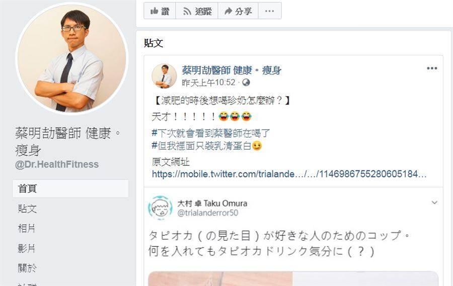 蔡明劼醫師在臉書轉發分享日本網友貼文,更大讚天才。(翻攝蔡明劼醫師 健康。瘦身臉書)