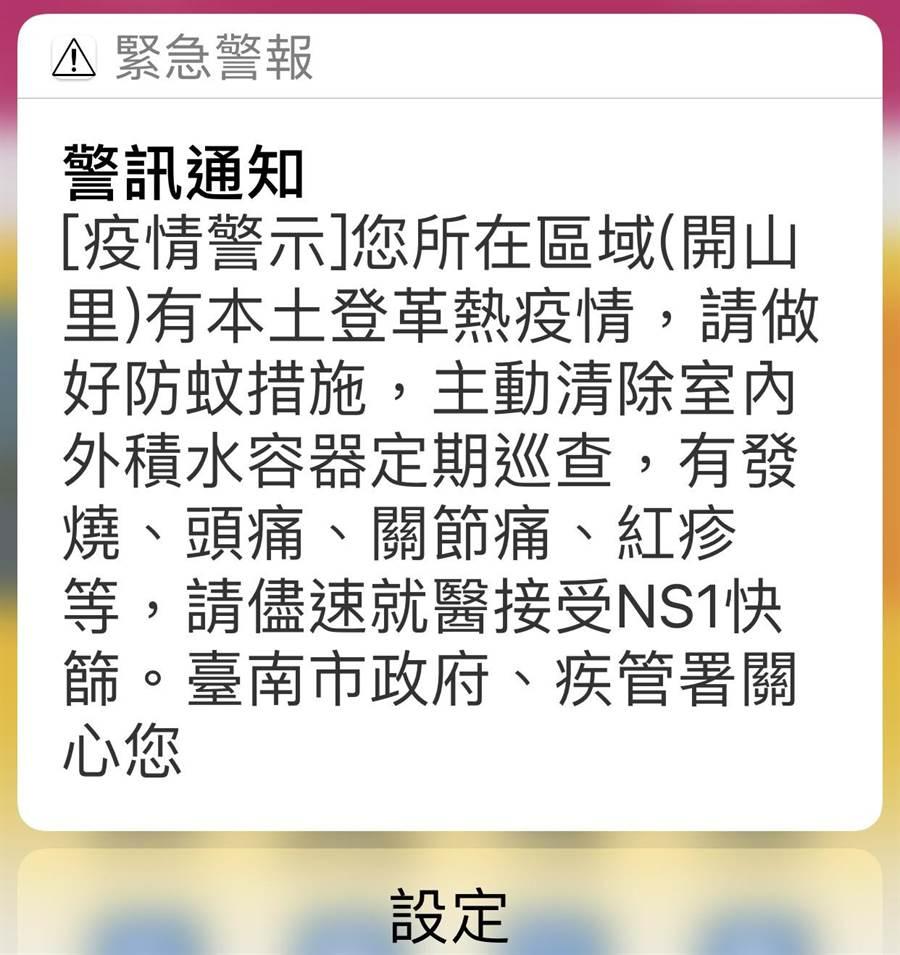 疾管署今天中午發出的登革熱手機警訊,大搞烏龍,原只針對台南市開山里居民發的此警訊,竟全台都收到。(讀者提供)