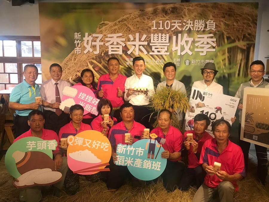 新竹市特有的「好香米」終於收成,市府與農會9日特別舉辦「新竹市好香米豐收季」記者會大力推銷。(陳育賢攝)