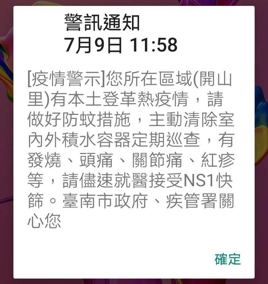 9日中午幾乎全國民眾都收到台南市開山里的登革熱警訊。(吳家詮攝)