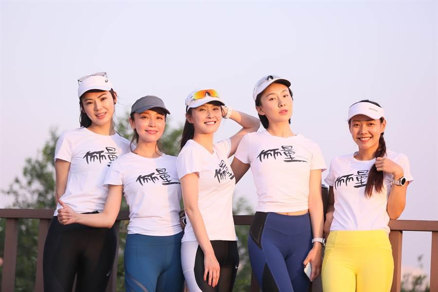 徐潔兒(中)和團員們日前完成越野接力賽。