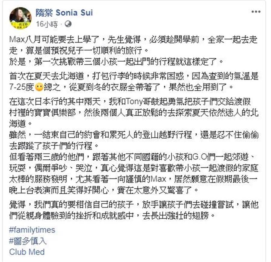 隋棠臉書全文。(圖/取材自隋棠 Sonia Sui臉書)