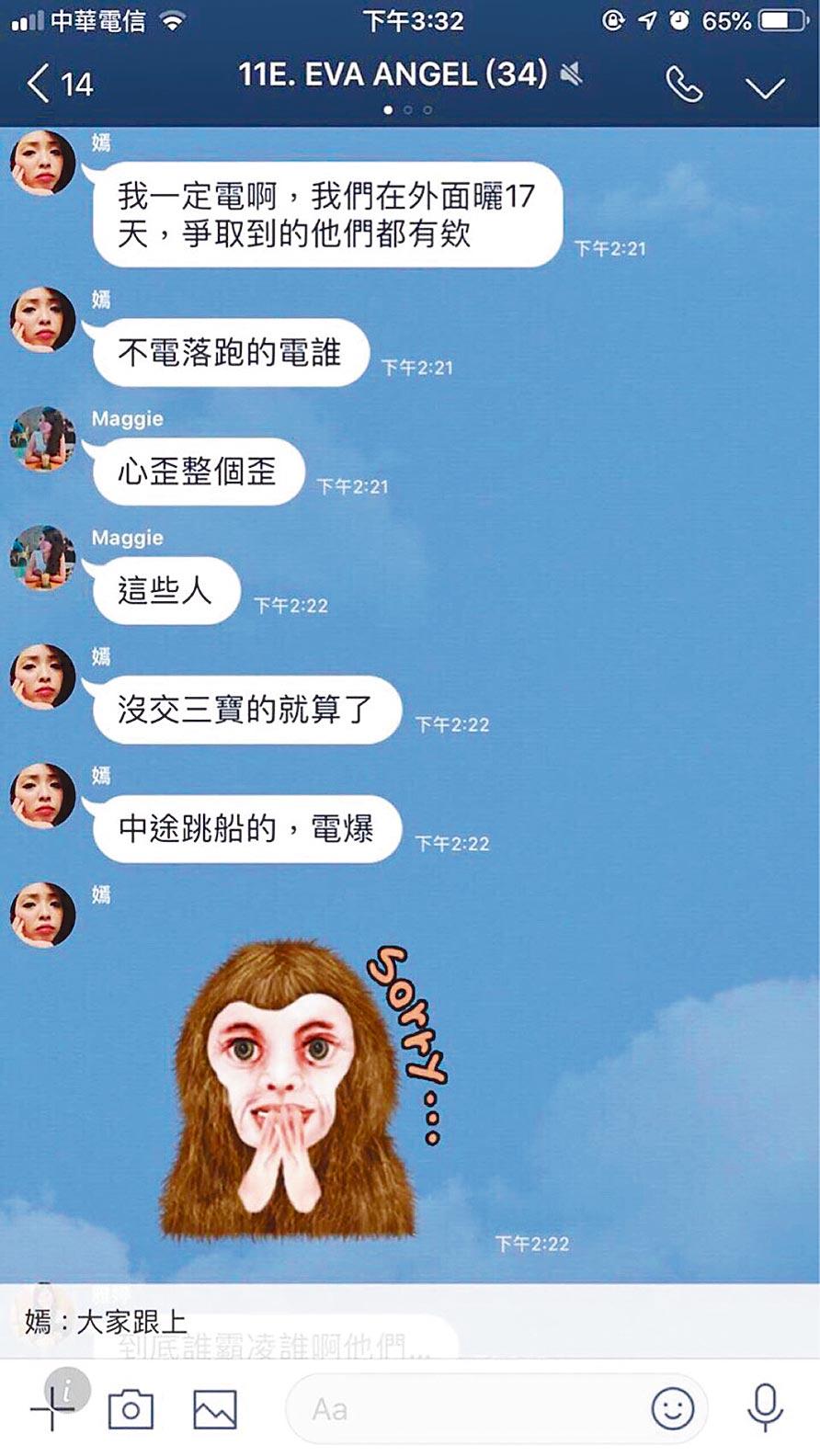 工會幹部郭芷嫣揚言電爆落跑組員。(讀者提供)