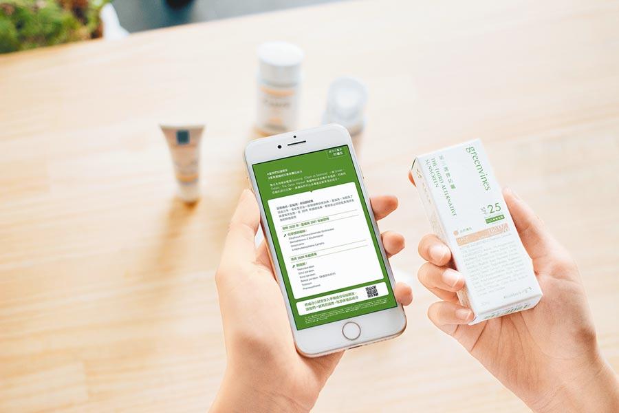 绿藤推出「成分小帮手」查询系统供免费下载,让消费者採购时方便对照并避开有疑虑的成分。(绿藤提供)