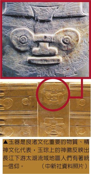 玉器是良渚文化重要的物質、精神文化代表,玉琮上的神徽反映出長江下游太湖流域地區人們有著統一信仰。(中新社資料照片)