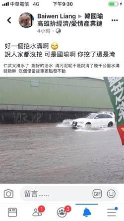 韓黑PO圖仁武淹大水 在地阿鴻立刻直播闢謠