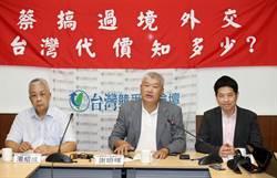 台灣競爭力論壇批「蔡搞過境外交」