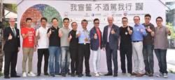 宣誓日邁入第三年 國內、外酒類業者聯合民間企業 號召5百位員工宣誓加入 期盼「不酒駕 我行」成全民運動