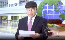 罕見!前韓外長之子叛逃朝鮮 原因曝光
