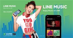 LINE MUSIC強勢登台 30天免費體驗月費149元起