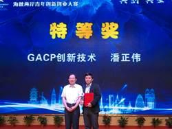 武漢金銀湖盃創業大賽 台灣團隊以生技項目脫穎而出獲優等獎