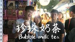 珍珠奶茶英文怎說?台灣美食影片奧斯卡入圍名單看創意