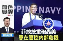 無色覺醒》賴岳謙:菲總統重砲轟美 意在管控内部危機