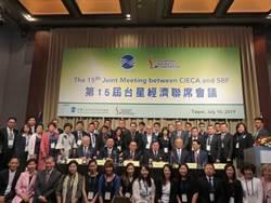 台星經濟盛會 聚焦創新與海外投資