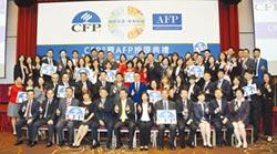CFP、AFP授證典禮 舉辦