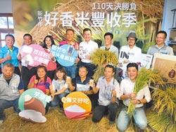 好香米豐收季 竹市大力推銷