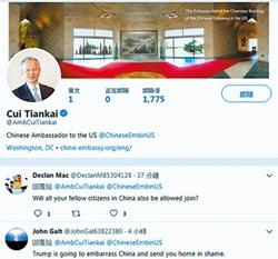陸駐美大使辦推特 與美網友搏感情