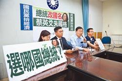 台灣政情選哪國總統-我是中華民國總統 韓籲蔡說出來