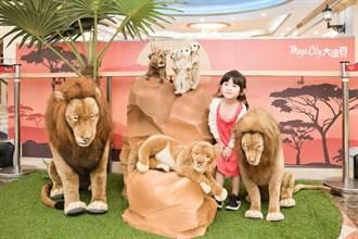 動物叢林主題特展 獅子王現身板橋大遠百