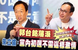 《中時晚間快報》郭台銘落淚  朱立倫:黨內初選不需這樣激情