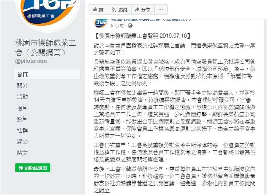 桃園市機師職業工會今晨發表公開聲明。(翻攝桃園市機師職業工會臉書)