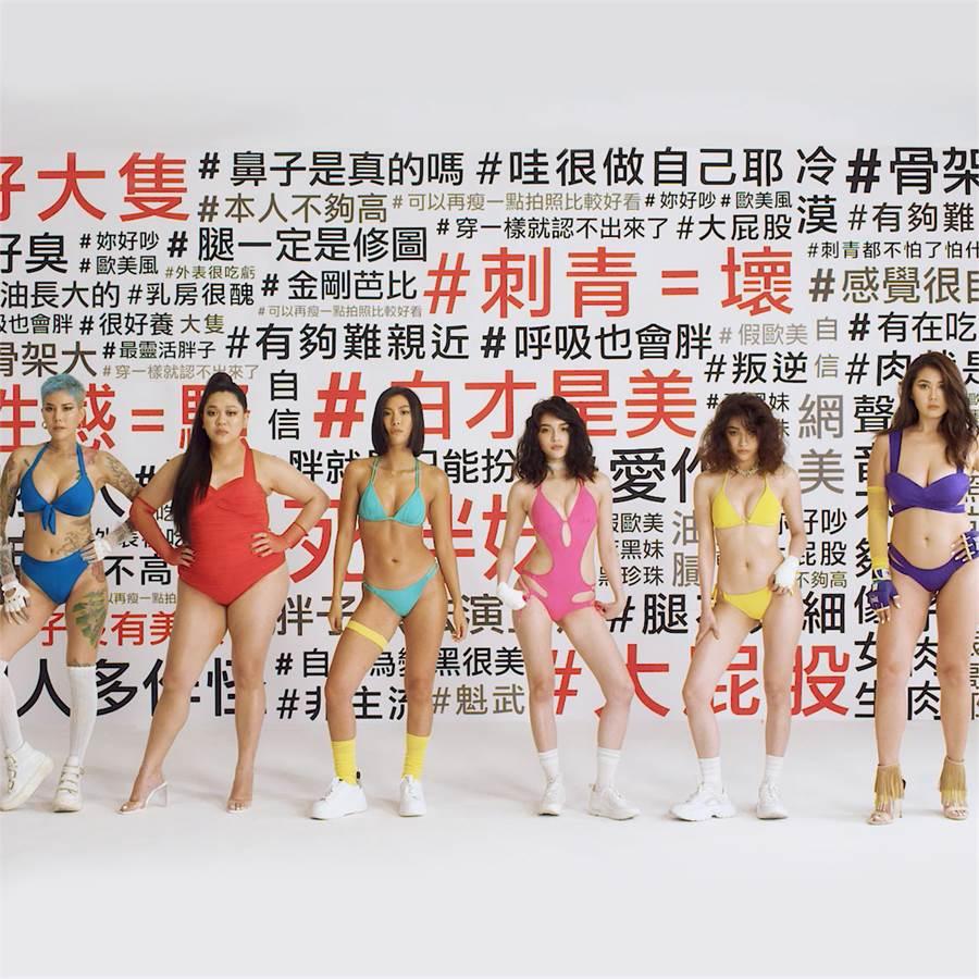 Voda Swim全新品牌影片精彩上架 ! 勇敢撕去標籤 重塑女性身體自主權與自信美。(Voda Swim提供)