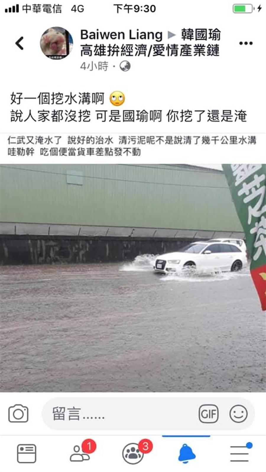 有韓黑在臉書上貼出照片,造謠高雄仁武昨天淹大水,並酸高雄市長韓國瑜「好一個挖水溝啊」。(嗆英挺韓空降軍)