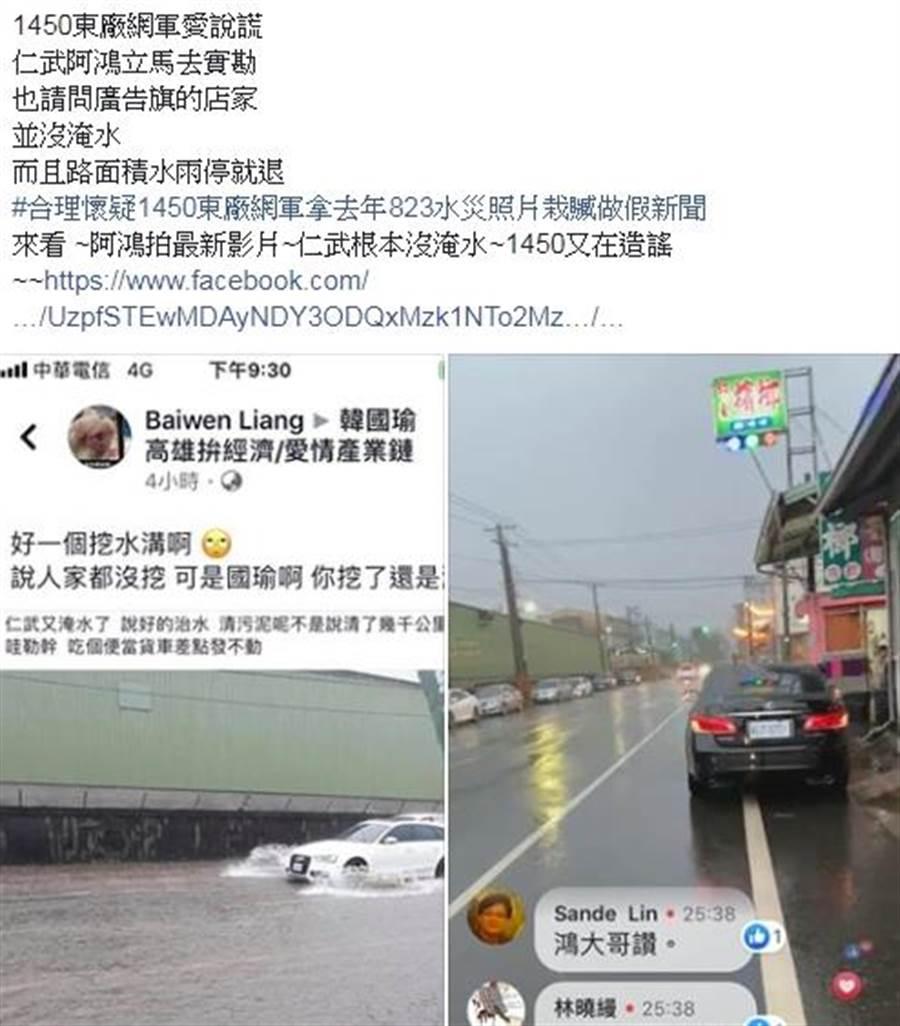 一位網友截圖韓黑PO仁武淹水圖文,並說「1450東廠網軍愛說謊,仁武阿鴻立馬去實勘,也請問廣告旗的店家並沒淹水,而且路面積水雨停就退。(嗆英挺韓空降軍)