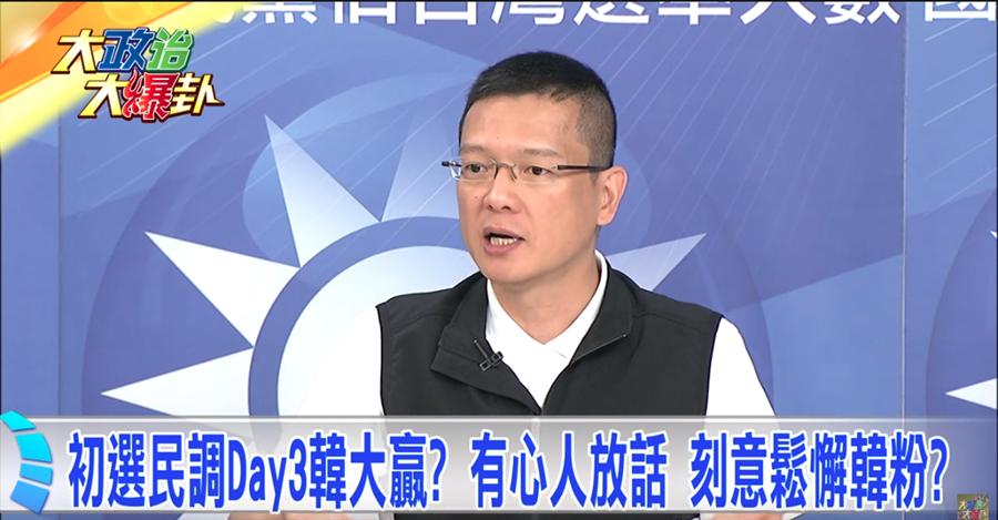 《大政治大爆卦》初選民調Day3韓大贏?有心人放話 刻意鬆懈韓粉?