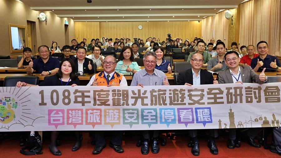 交通部觀光局9日舉辦「108年度觀光旅遊安全研討會」。(圖/觀光局)