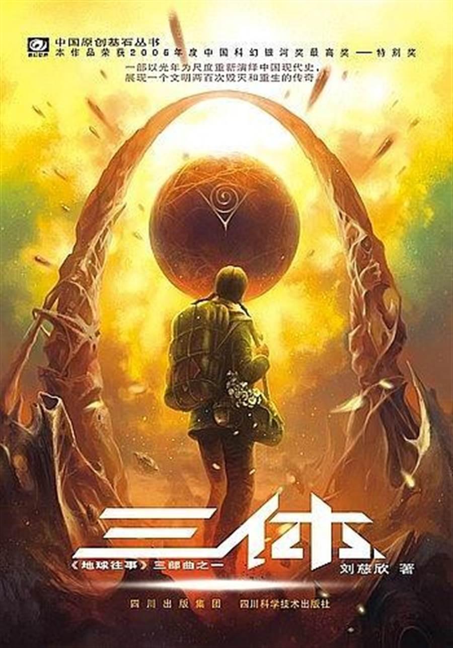 劉慈欣的小說《三體》。(取自中新網)