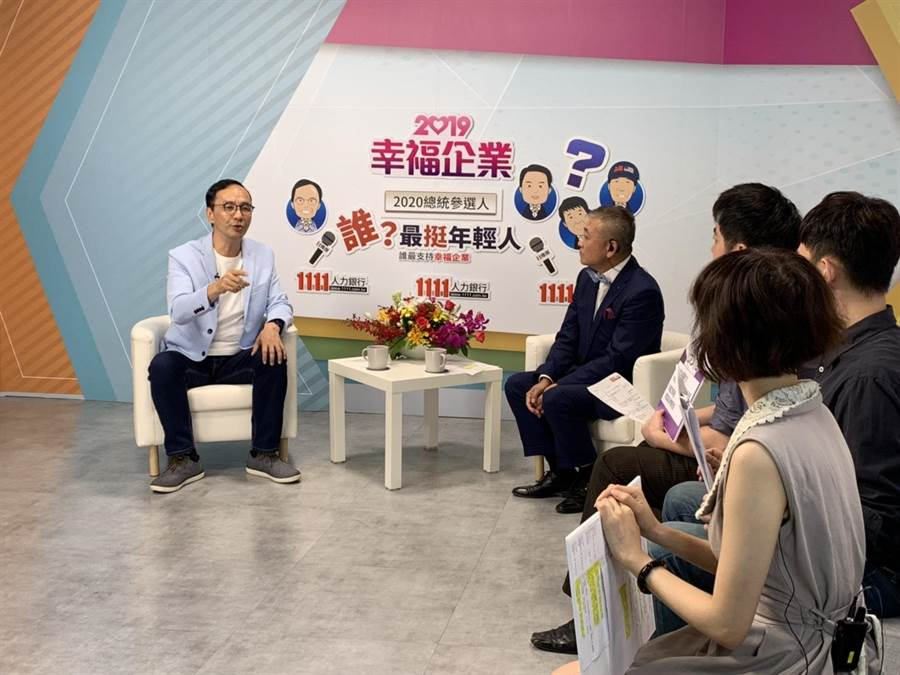 1111人力銀行邀國民黨總統初選候選人直播,與現場年輕人對談。(1111人力銀行提供)