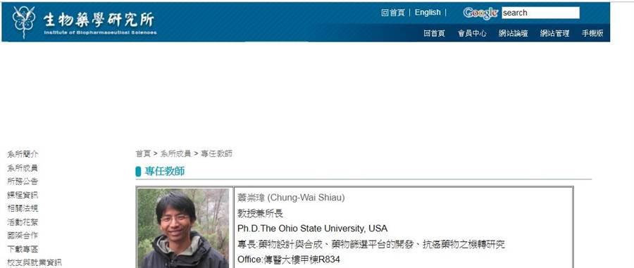 生物藥學研究所教授蕭崇瑋涉學術倫理一案。(圖/翻攝自陽明大學網站)