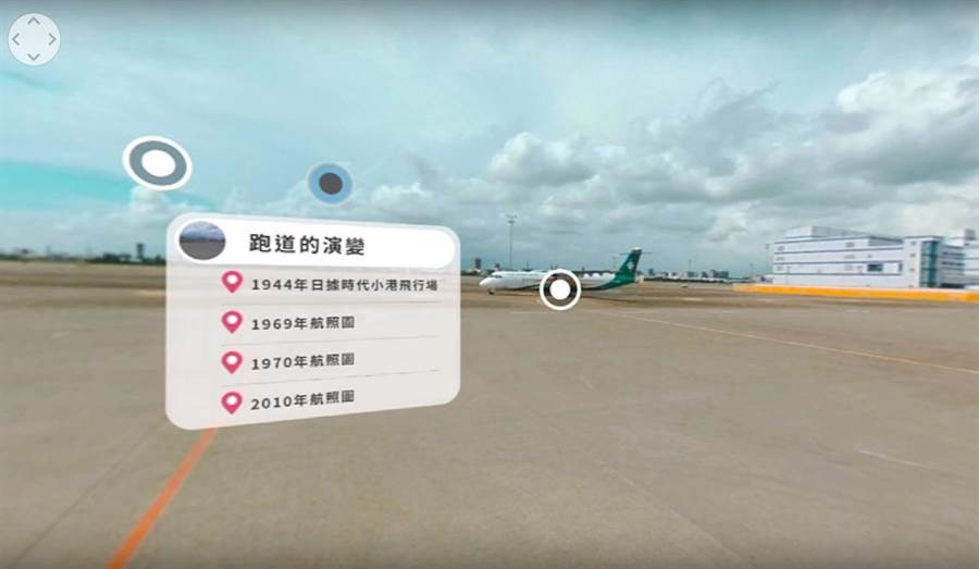 高雄國際航空站創新使用VR導覽服務,讓民眾輕鬆領略小港機場50多年的航空進化史。(袁庭堯翻攝)
