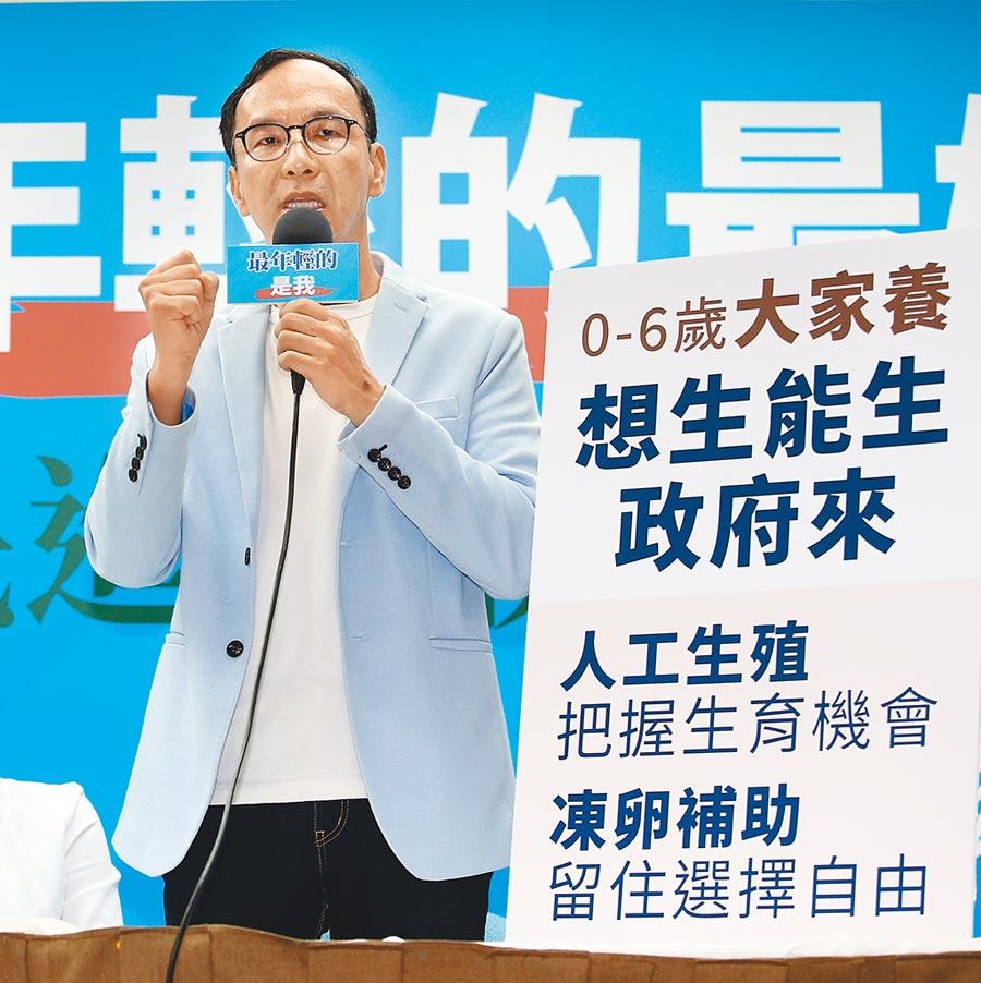 國民黨總統初選候選人朱立倫9日公布少子化政策,包括0-6歲小孩「大家養」、夫妻人工生殖補助等。(姚志平攝)