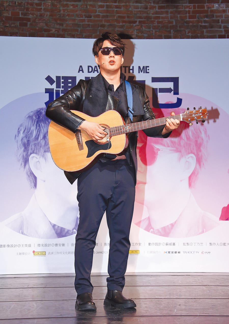 蕭煌奇昨在主演的舞台劇記者會上自彈自唱。(羅永銘攝)