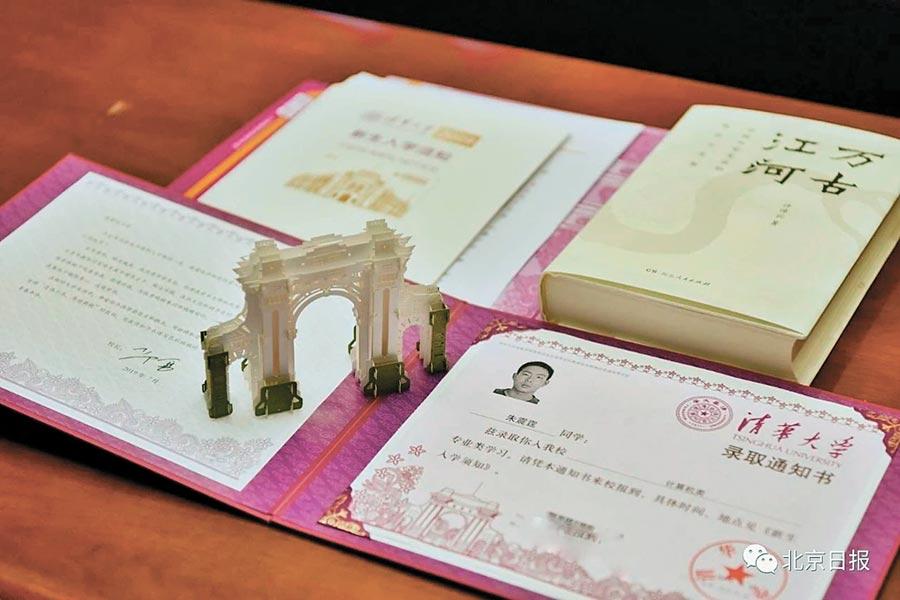 朱震霆收到的清華大學首張立體校門3D錄取通知書。(取自微信公眾號@北京日報)