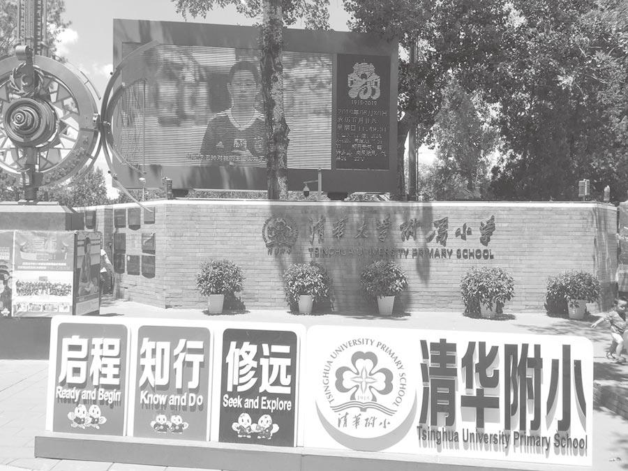 北京藍旗營小區是大陸首善的教學房區,圖為清華附小。(作者提供)