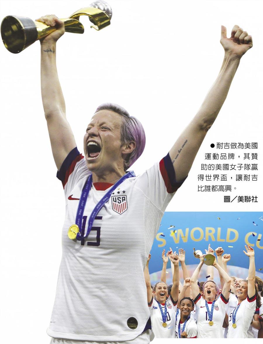 耐吉做為美國運動品牌,其贊助的美國女子隊贏得世界盃,讓耐吉比誰都高興。圖/美聯社