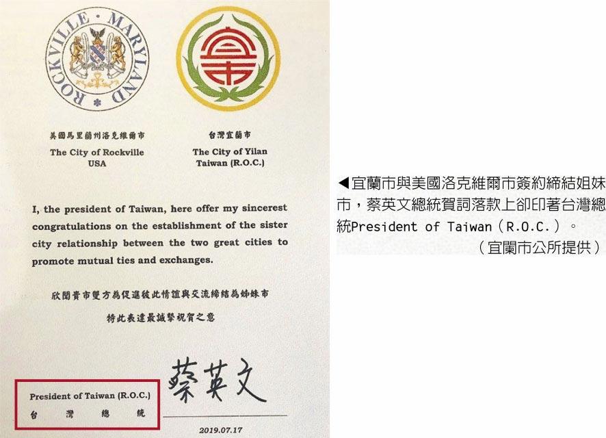 宜蘭市與美國洛克維爾市簽約締結姐妹市,蔡英文總統賀詞落款上卻印著台灣總統President of Taiwan(R.O.C.)。(宜闌市公所提供)