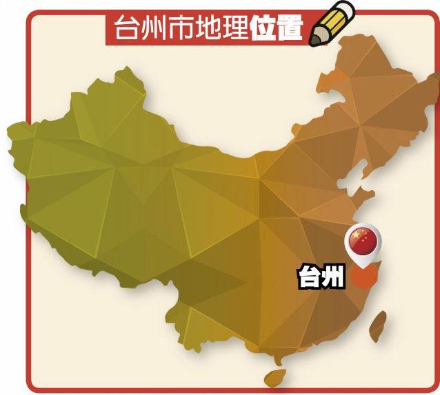 台州市地理位置
