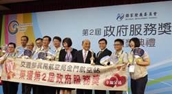 金門航空站創新作業 獲第2屆政府服務獎