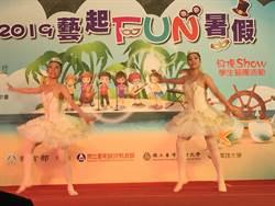 藝起FUN暑假 學生團體在全台有百場免費演出