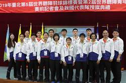 世界聽障羽球賽13日台北紅館登場